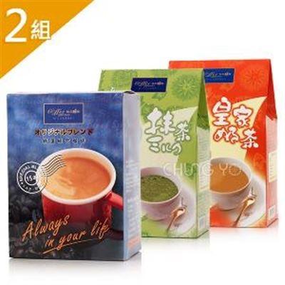 精選綜合三合一咖啡+抹茶歐蕾+皇家奶茶(2+2+2入)
