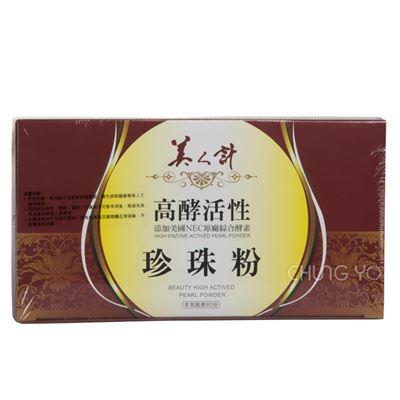 【華陀扶元堂】高酵活性珍珠粉 (60包/盒)