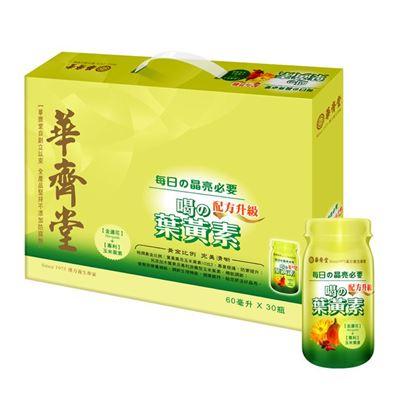喝的葉黃素(60ml*30入)
