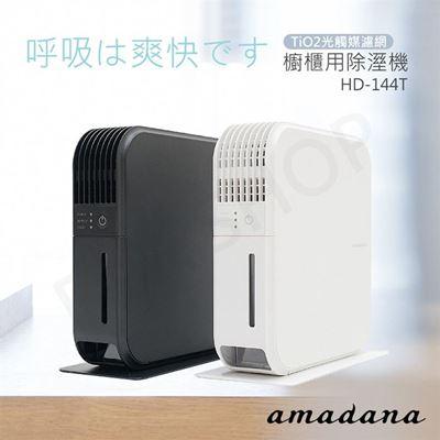 櫥櫃用除濕機 HD-144T 黑/白 兩色