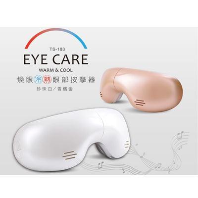 煥眼冷熱眼部按摩器(TS-183)