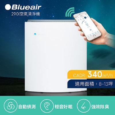 Blueair 290i智能款空氣清淨機(8-13坪) 贈濾網1組