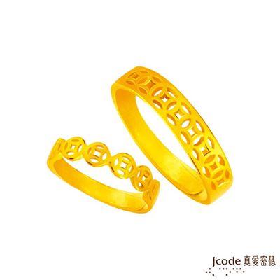 連環賺黃金成對戒指
