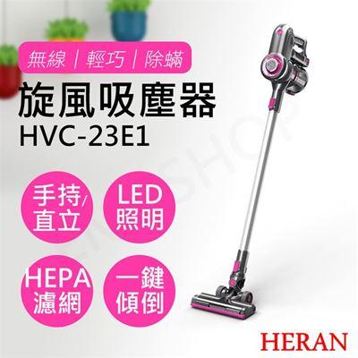 無線手持旋風吸塵器 HVC-23E1