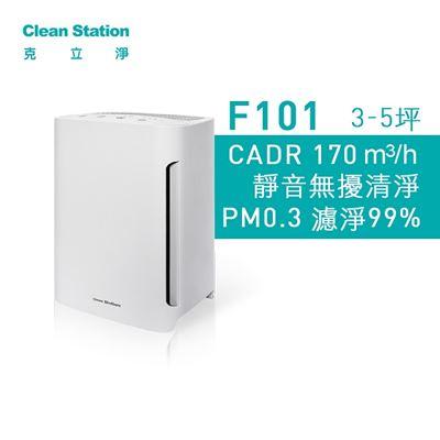 過敏兒專用清淨機 F101包套組