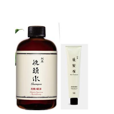 月桃洗頭水250ml+護髮膜150g