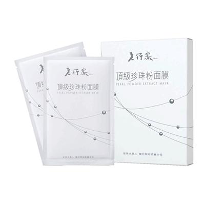 珍珠粉面膜(5片/盒) 獨家買1送1