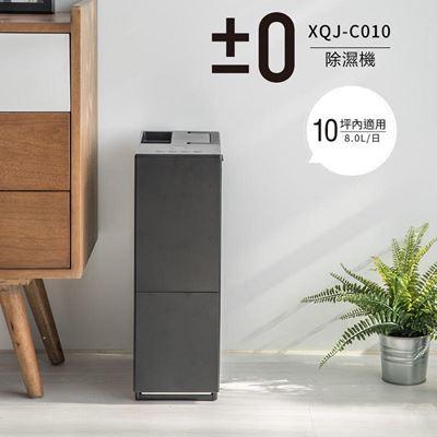 除濕機(XQJ-C010)-怡眾國際