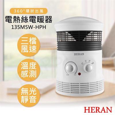 360°電熱絲電暖器(純淨白) 135M5W-HPH