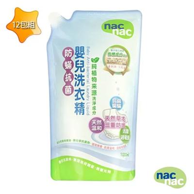 nac nac 防螨抗菌嬰兒洗衣精補充包(1000ml*12入)
