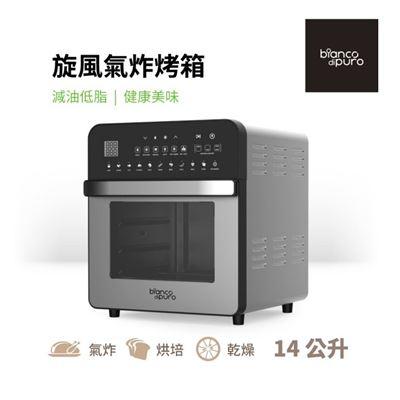 旋風氣炸烤箱14L
