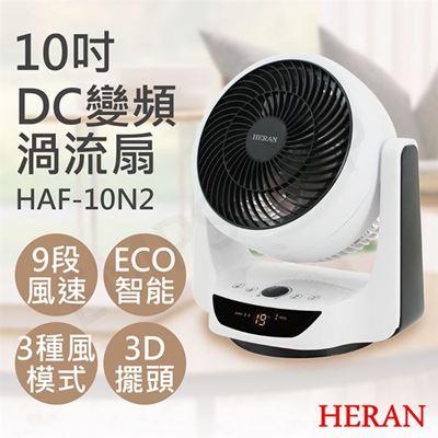 10吋3D擺頭DC變頻渦流扇 HAF-10N2
