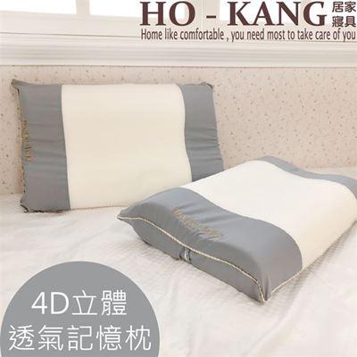 4D立體透氣記憶枕